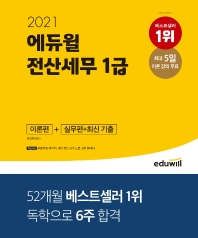에듀윌 전산세무 1급 이론편+실무편+최신 기출(2021)