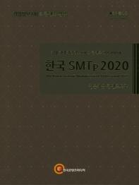 한국 SMTp DVD롬(2020)(DVD)