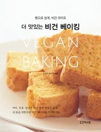 빵으로 쉽게, 비건 라이프 더 맛있는 비건 베이킹