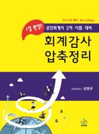 5일 완성 회계감사 압축정리(2017)
