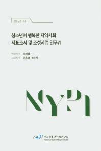 청소년이 행복한 지역사회 지표조사 및 조성사업 연구. 7
