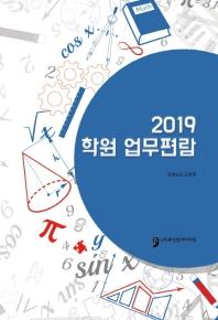 학원 업무편람(2019)