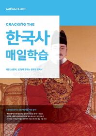 커넥츠 공단기 CRACKING THE 매일학습 한국사