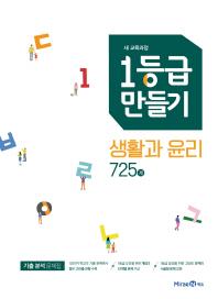 1등급 만들기 고등 생활과 윤리 725제(2021)