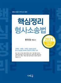 핵심정리 형사소송법(2021)