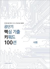 공단기 사회 핵심 기출 키워드 100선(2019)