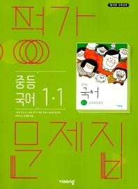 중등 국어 1-1 평가문제집(2021)