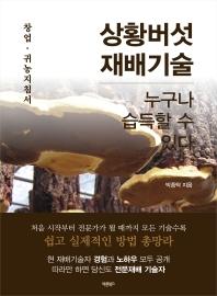 상황버섯 재배기술
