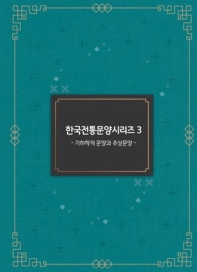 한국전통문양시리즈. 3: 기하학적 문양과 추상문양