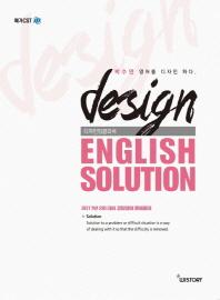 박수연의 Design ENGLISH SOLUTION(2017)