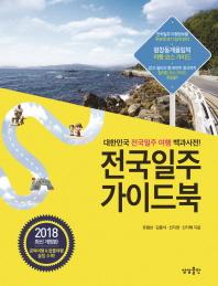 전국일주 가이드북(2018)