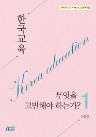 한국교육 무엇을 고민해야 하는가?. 1