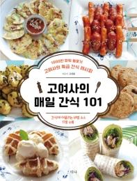 고여사의 매일 간식 101