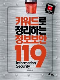 키워드로 정리하는 정보보안 119