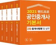 랜드프로 공인중개사 기본서 2차 세트(2021)