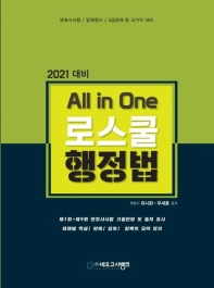 All-in-One 로스쿨 행정법(2021)