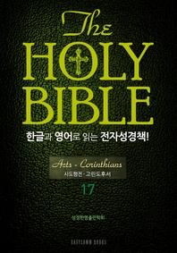 The Holy Bible 한글과 영어로 읽는 전자성경책-신약전서(17. 사도행전-고린도후서)