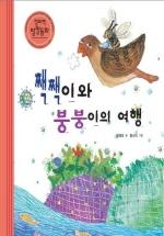 짹짹이와 붕붕이의 여행(삼성당 창의력 동화-논리력계발04)