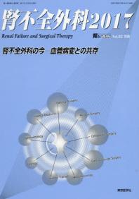腎と透析別冊 2017.03