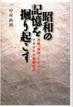 昭和の記憶を掘り起こす 沖繩,滿州,ヒロシマ,ナガサキの極限狀況