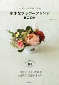 お氣に入りの花で作る小さなフラワ-アレンジBOOK