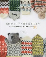 北歐テイストの編みこみこもの はじめてでも編めるミトン,帽子,動物のパペット30