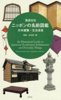 英譯付きニッポンの名前圖鑑 日本建築.生活道具