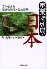 廢棄物列島.日本 深刻化する廢棄物問題と政策提言