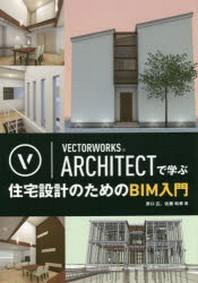 VECTORWORKS ARCHITECTで學ぶ住宅設計のためのBIM入門