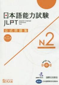 日本語能力試驗公式問題集N2 第2集