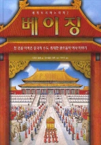 베이징: 천 년을 이어온 중국의 수도 위대한 왕조들의 역사 이야기