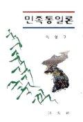 민족통일론(이성구)