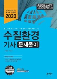 수질환경기사 문제풀이(2020)