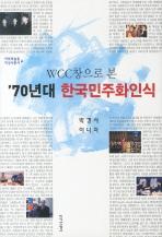 WCC창으로 본 70년대 한국민주화인식