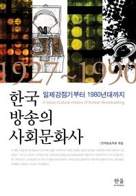 한국 방송의 사회문화사