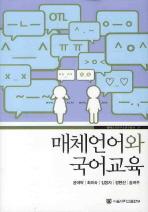 매체언어와 국어교육
