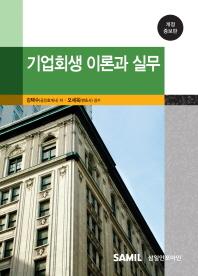 기업회생 이론과 실무(2014)