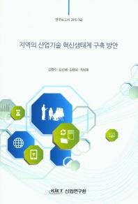지역의 산업기술 혁신생태계 구축 방안