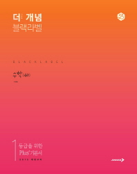 더 개념 블랙라벨 고등 수학(하)(2021)