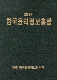 한국윤리정보총람(2014)