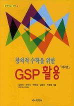 창의적 수학을 위한 GSP 활용