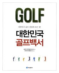 대한민국 골프백서