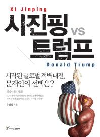 시진핑 vs 트럼프