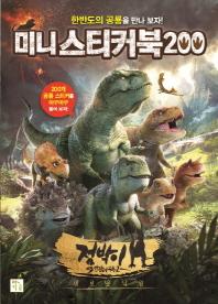미니 스티커북 200: 점박이 한반도의 공룡2
