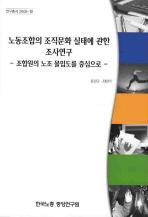 노동조합의 조직문화 실태에 관한 조사연구: 조합원의 노조 몰입도를 중심으로