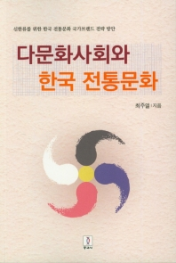 다문화사회와 한국 전통문화
