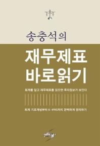 송충석의 재무제표 바로읽기