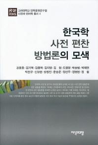 한국학 사전 편찬 방법론의 모색