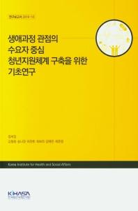 생애과정 관점의 수요자 중심 청년지원체계 구축을 위한 기초연구