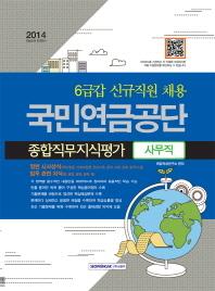 국민연금공단 종합직무지식평가(사무직)(6급갑 신규직원 채용)(2014)